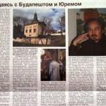 """Интервью для газеты """"Российский курьер"""""""