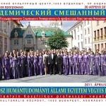 Выступление хора РГСУ в Венгрии