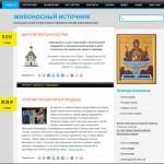Обновление приходского сайта
