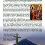 Крест Христов. 10-летие возрождения русского храма в Иреме