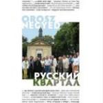 Журнал будапештского университета опубликовал статью об Иремском храме