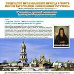 Опубликована статья о преподобных Ефреме и Моисее, святых родом из Венгрии