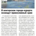"""Заметка о будущем храме в Хевизе появилась в газете """"Крестовский мост"""""""