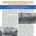 История русских эмигрантских приходов в Будапеште