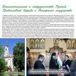 """Журнал """"Венгрия для Вас"""" рассказал о ходе выполнения государственной программы поддержки православных храмов в Венгрии"""