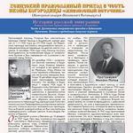 Окончание статьи об истории первых русских эмигрантских приходов в Будапеште