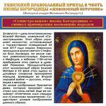 «Семистрельная» икона Богородицы - символ примирения воевавших народов