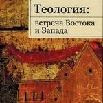 Статья настоятеля Хевизского прихода опубликована в сборнике научных трудов кафедры теологии РГСУ