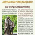 Православная рубрика Хевизского прихода в популярном журнале о Венгрии