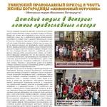 Детский отдых в Венгрии: летние православные лагеря